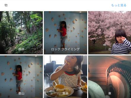google,フォト